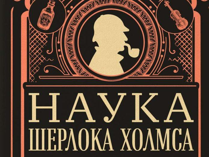 Книга о Шерлоке Холмсе