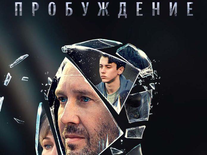 Евгений Миронов в сериале «Пробуждение»