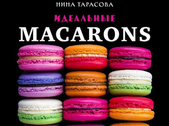 Нина Тарасова книга «Идеальные Macarons»