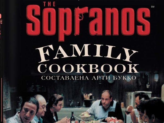 Гастрономическая книга по «Клану Сопрано»