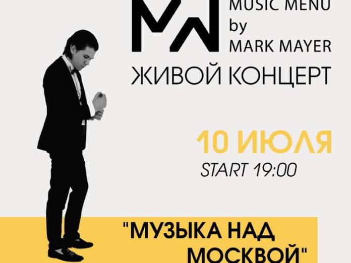 Концерт Mark Mayer band в башне Федерация