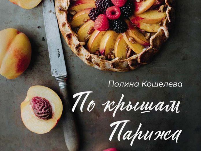 Книга французских рецептов Полины Кошелевой