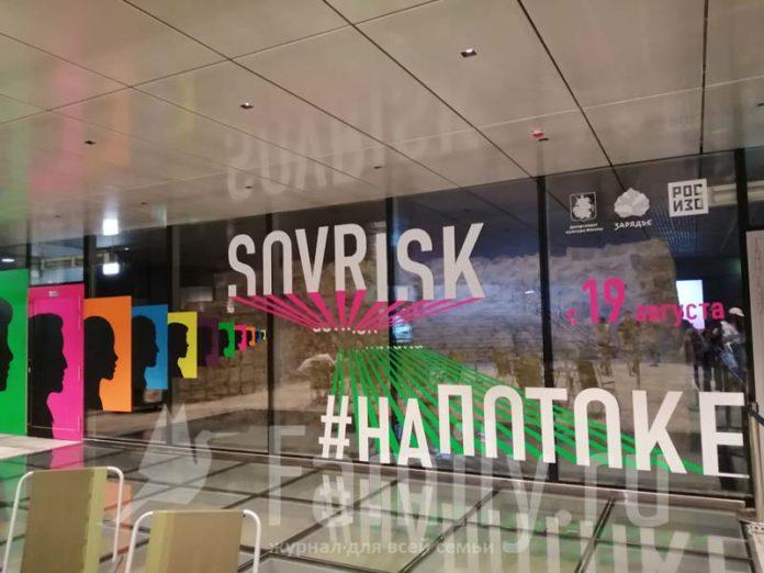 Sovrisk Выставка в Зарядье