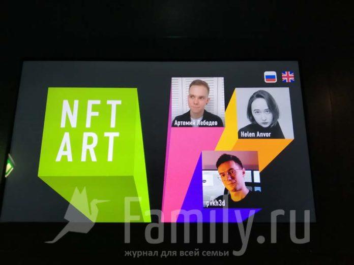 Художники NFT-Арт