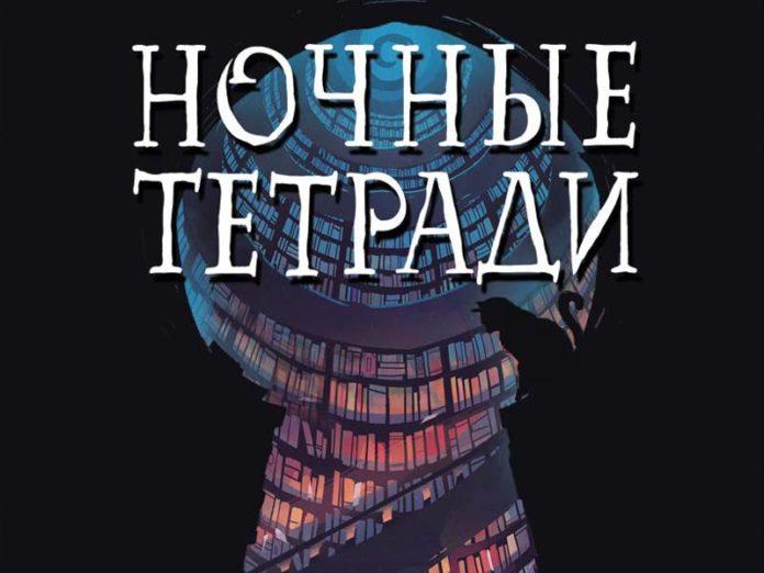 Книга Дж.Э. Уайт «Ночные тетради»