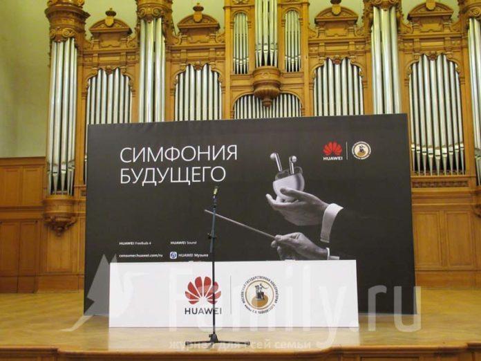Huawei и Московская государственная консерватория имени П.И. Чайковского