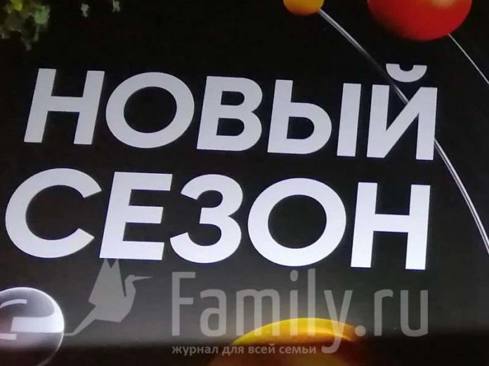 Канал СТС Новый сезон
